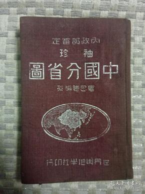 内政部审定 袖珍中国分省图(民国三十七年)