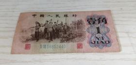 中国人民银行第三套人民币 壹角 1角 1962年 蓝二冠IV VII 56853440