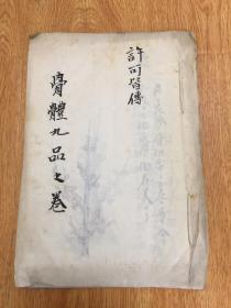 【明治时期日本手抄花道本1】《骨体九品之卷》一薄册,基本每面都有彩绘花道图