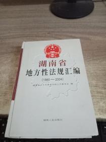 湖南省地方性法规汇编(1980-2004)