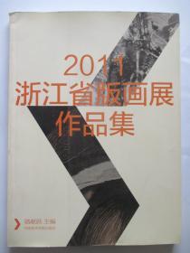 2011浙江省版画展作品集