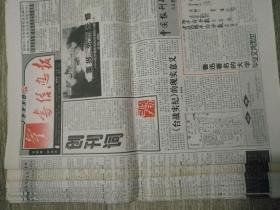 旧书信息报(20份)