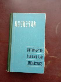 语言与语言学词典(精装本)