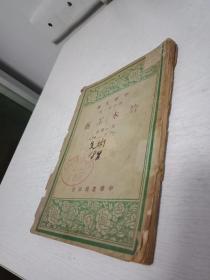 民国中学教材《竹木工艺》