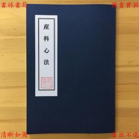 产科心法-(清)汪喆撰-清刻本(复印本)