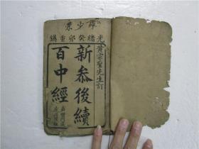 光绪癸卯木刻本《新参后续百中经》全一册