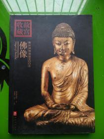 故宫收藏:你应该知道的200件佛像