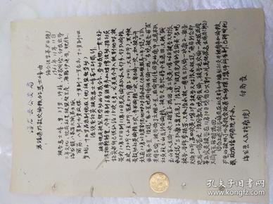 逮捕鼓吹偷粮分子  满40元包邮,如图,品自定。