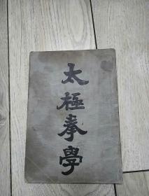 民国25年【太极拳学】河北 孙禄堂