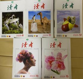 《读者》杂志 2009年第6、11、12、15、19期 八五品(五本总价)