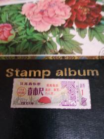 【布票】1971年江苏省语录布票1尺
