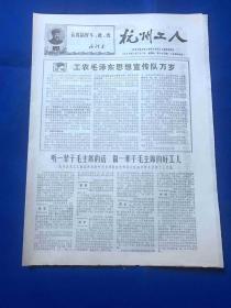 1968年8月22日 《杭州工人》 第85期 共四版