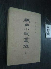 戏曲小说丛考 上册