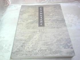 北京中轴线变迁研究