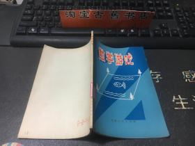数学游戏(北京市少年宫)