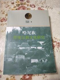 哈尼族传统宗教文化研究(作者签赠本)