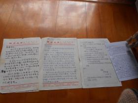 四川大学任教授、德语翻译家:杨武能 信札二通4页(其中毛笔信札2页)