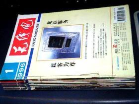 无线电1996 1-12期
