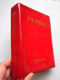 《昆明民间常用草药》32开红色塑装   前有毛主席题词  后附彩图   完整无缺