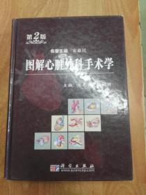 图解心脏外科手术学(第2版)(16开精装 品相见描述)