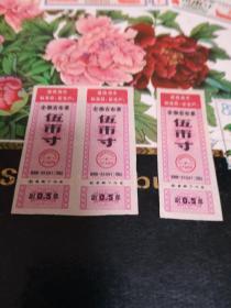 【布票】1969安徽省语录布票5寸3枚。