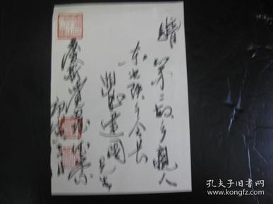 爱新觉罗宝崇,增,第二故乡亲人东北陕乡会长书法