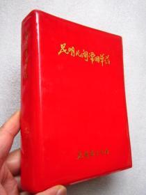 《昆明民间常用草药》32开红色塑装   前有毛主席题词  后附彩图  附正误表、 完整无缺