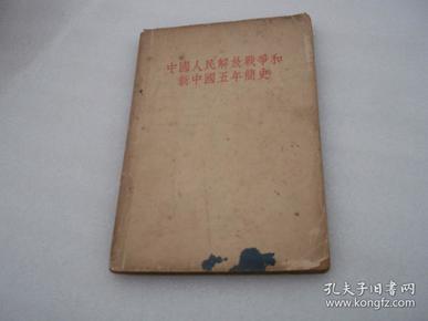 中国人民解放战争和新中国五年简史
