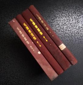 毛泽东选集精装一版一印1951年印数仅6000套(1-4卷全)