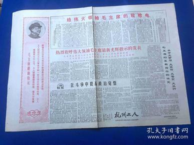 1968年8月17日 《杭州工人》 第83期 共四版