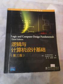 逻辑与计算机设计基础(第三版)