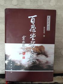 百忍堂诗文集(张岳  签名)保真