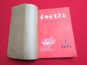 赤脚医生杂志1978年1-12期