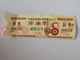 八十年代滁县地区石油公司:柴油票:20升
