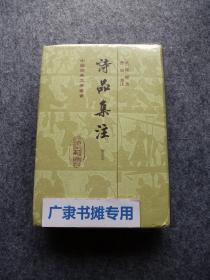 中国古典文学丛书:诗品集注(增订本)