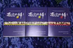 (岳南簽名鈐印本)《南渡北歸》全三冊,裸書脊裝幀,有藏書票,簽名保真
