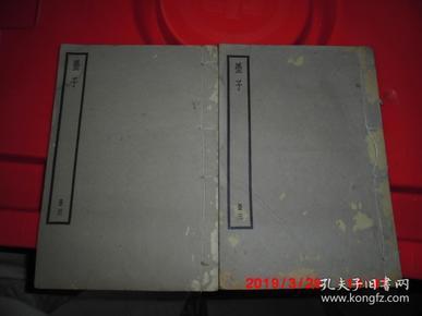 四部备要: 墨子 (3.4)(上海中华书局)