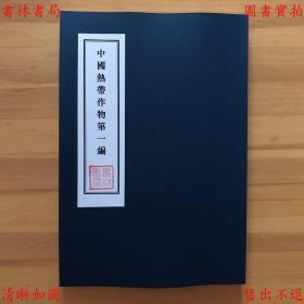 中国热带作物第一编-黄晃著-民国商务印书馆刊本(复印本)