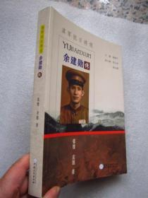 滇军抗日将领《余建勋传》407页厚本   全新