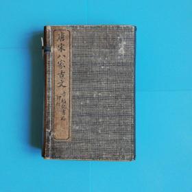 唐宋八大家古文1-8册卷一--卷三十全【唐宋八家文抄读本.上海章福记书局印行】