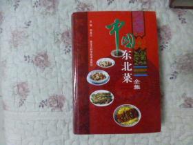 中国东北菜全集(精装本)