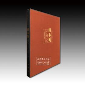 颐和园藏文物大系·玉器卷Ⅱ