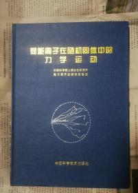 荷能离子在随机固体中的力学运动  著者签赠本