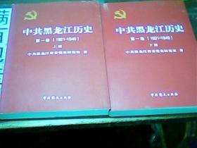 中共黑龙江历史(第一卷上下)(1921-1949)