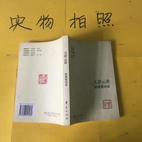 风轻云淡     赵晓晨诗选