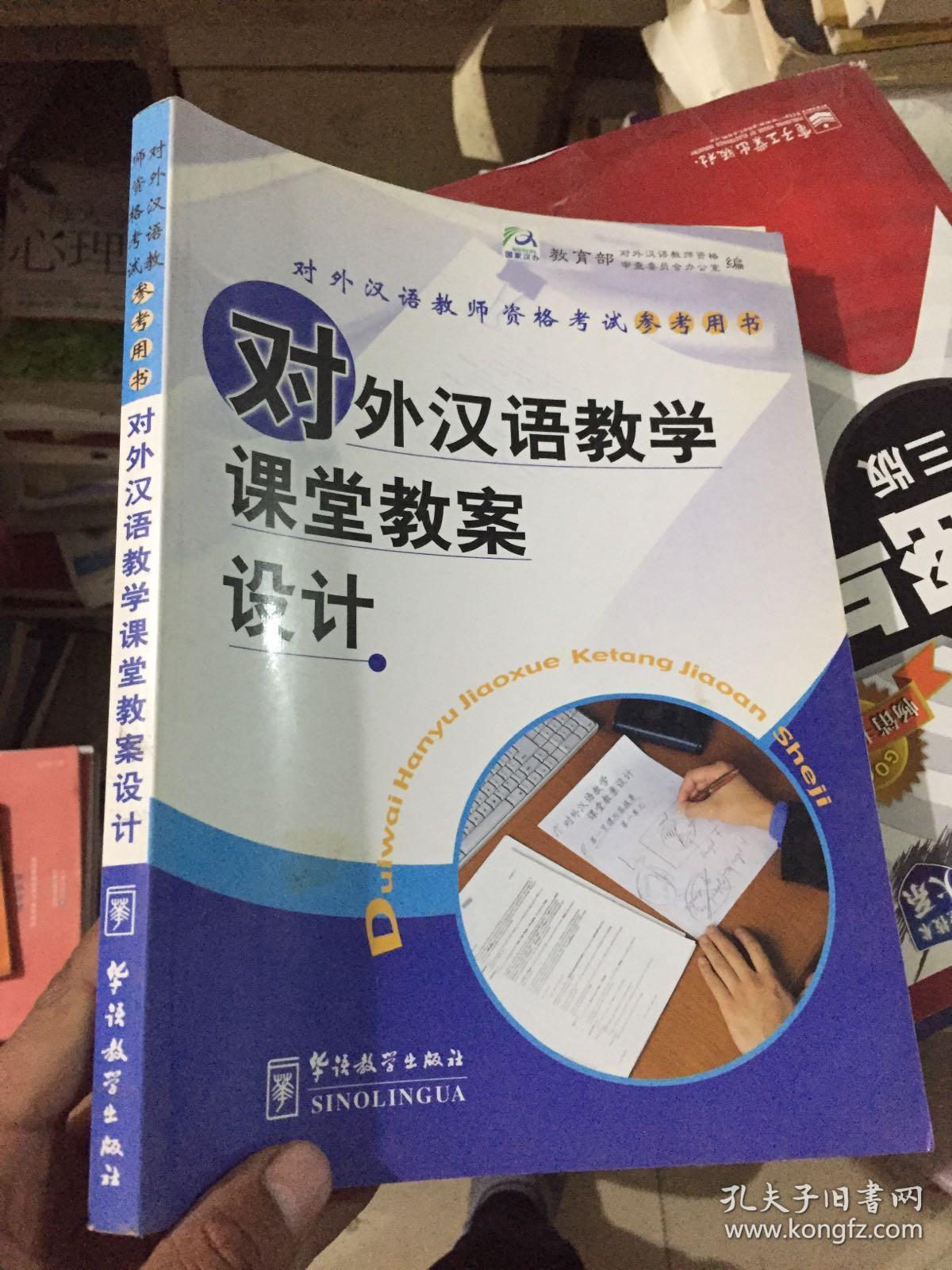 设计汉语教学集体教案对外/对外汉语教师资格一下第一课堂认识单元图形备课图片