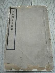 林和靖先生诗集(民国24年初版,全一册,白纸线装)