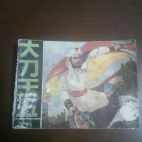 大刀王五(上)