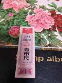 【布票】1971江西省语录布票1尺