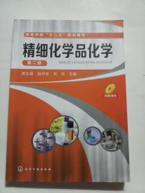 精细化学品化学(周立国)(第二版)